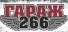 Гараж 266