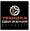 """Компания """"Техника движения"""""""