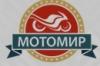 Мотомир