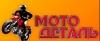 Мотодеталь - оптовая компания