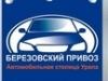 Березовский привоз