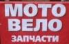 Мото-вело запчасти